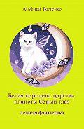Альфира Ткаченко -Белая королева царства планеты «Серый глаз»