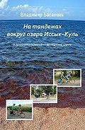 Владимир Басалаев -На тандемах вокруг озера Иссык-Куль
