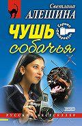 Светлана Алешина - Чушь собачья (сборник)
