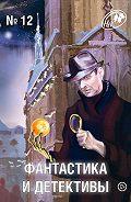 Сборник -Журнал «Фантастика и Детективы» №12