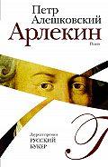 Петр Алешковский -Арлекин