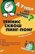 Татьяна Лапина -Теннис, сквош, пинг-понг