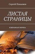 Сергей Поваляев -Листая страницы. Избранная лирика