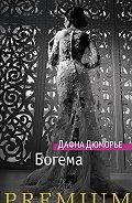 Дафна Дюморье - Богема