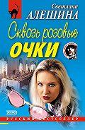 Светлана Алешина - Сквозь розовые очки