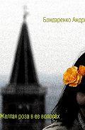 Андрей Бондаренко -Желтая роза в её волосах