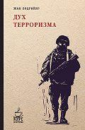 Жан Бодрийяр -Дух терроризма. Войны в заливе не было (сборник)