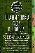 Мария Колпакова - Планировка сада и огорода. 50 разумных идей
