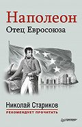 Николай Стариков - Наполеон. Отец Евросоюза