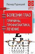Л. В. Рудницкий - Болезни глаз. Причины, профилактика, лечение