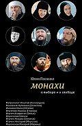 Юлия Посашко -Монахи. О выборе и о свободе