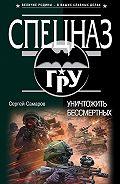 Сергей Самаров -Уничтожить бессмертных