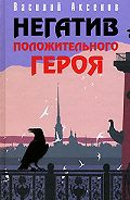Василий П. Аксенов -За год до начала войны