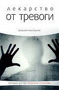 Владимир Саламатов -Лекарство от тревоги