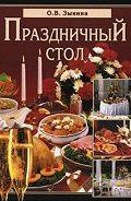Ольга Зыкина - Праздничный стол