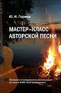 Ю. Горина - Мастер-класс авторской песни