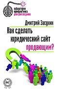 Дмитрий Засухин - Как сделать юридический сайт продающим?