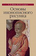 Михаил Сухарев -Основы иконописного рисунка