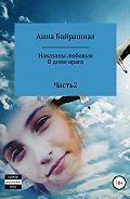 Анна Сергеевна Байрашная -В доме врага. Часть 2