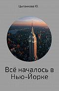Юлия Цыганкова -Всё началось в Нью-Йорке