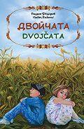 Вадим Фёдоров -Двойчата. Dvojčata