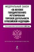 Коллектив Авторов -Федеральный закон «Об основах государственного регулирования торговой деятельности в Российской Федерации» с изменениями и дополнениями на 2013 год