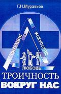 Герман Муравьев - Троичность вокруг нас