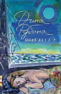 Дина Рубина -Бабий ветер