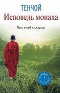 Тенчой  -Исповедь монаха. Пять путей к счастью
