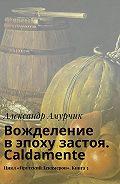 Александр Амурчик -Вожделение вэпоху застоя. Caldamente. Цикл «Прутский Декамерон». Книга3