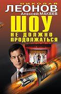 Алексей Макеев -Шоу не должно продолжаться
