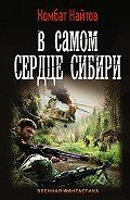 Комбат Найтов -В самом сердце Сибири