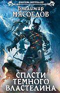 Владимир Мясоедов -Спасти темного властелина