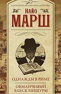 Найо Марш -Однажды в Риме. Обманчивый блеск мишуры (сборник)