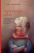 Наталия Злыднева -Изображение и слово в риторике русской культуры ХХ века