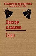 Виктор Славкин -Серсо