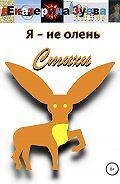 Екатерина Зуева -Я – не олень. Стихи