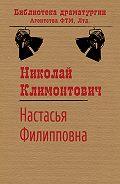 Николай Юрьевич Климонтович -Настасья Филипповна