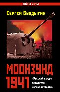 Сергей Булдыгин -Моонзунд 1941. «Русский солдат сражается упорно и храбро…»
