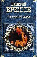 Валерий Брюсов -Огненный ангел (сборник)