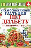С. П. Кашин - Сахароснижающие растения. Нет – диабету и лишнему весу