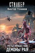Виктор Точинов -Третье пришествие. Демоны Рая