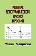Устин Чащихин -Решение демографического кризиса вРоссии