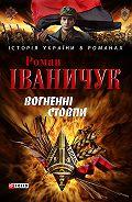 Роман Іванович Іваничук -Вогненні стовпи