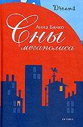 Анна Бялко -Старый дом
