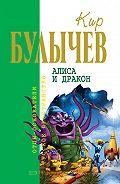 Кир Булычев - Алиса и дракон (сборник)