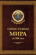Сергей Александрович Чуркин - Спецслужбы мира за 500 лет