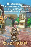 Олег Рой - Необычайные приключения Лёшика и его друзей в Кальдийском царстве
