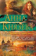 Анна Князева -Девушка из тихого омута