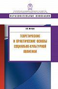 Андрей Фетисов -Теоретические и практические основы социально-культурной политики